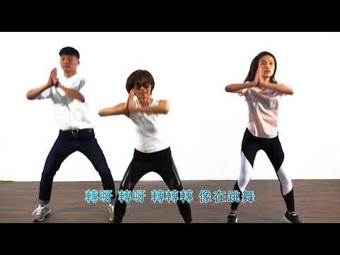 臺北市勞動局職場健康操 - 9動職場 導正筋骨有深根
