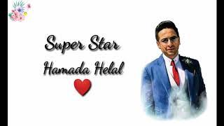 """تحميل اغاني """" بطلت أحبه """" النجم حمادة هلال (بالكلمات) (Battalt A7ebo Hamada Helal (Lyrics Video MP3"""