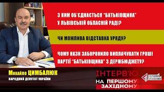 """Михайло Цимбалюк про те, з ким об'єднається """"Батьківщина"""" у Львівській обласній раді"""