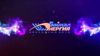 """Байкал-Энергия"" - ""Динамо"" - 5:4 (4:2). Голы"