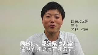 愛媛県庁経済労働部観光交流局国際交流課