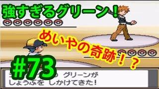 ポケモンSS #73  VS強化グリーン ~ジムリーダー最強の男~