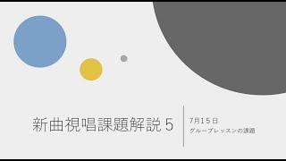 新曲視唱課題解説5〜7/15のグループレッスン〜のサムネイル
