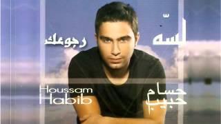 اغاني طرب MP3 حسام حبيب - رجوعك / Hossam Habib - Rogo3ak تحميل MP3