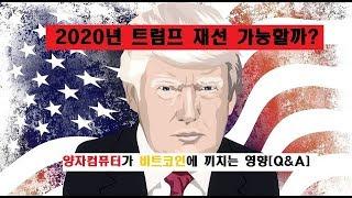 2020년 트럼프 재선 가능할까?  양자컴퓨터가 비트코인에 끼치는 영향[Q&A]
