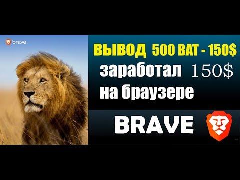 Браузер Brave ПЛАТИТ. Вывод 500 токенов BAT - 150$ с браузера Brave .