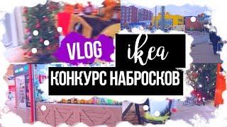VLOG IKEA// КОНКУРС НАБРОСКОВ// ИКЕЯ//НОВОГОДНИЙ ШОПИНГ//