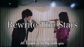 「RewriteTheStars」SingbyKyoheiKaneko&JoannaKoikeWithEnglish&JapaneseSubtitle