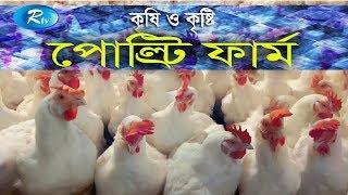 Krishi o Krishti | পোল্ট্রি খামার করার পদ্ধতি | Poultry Farms | Ep - 112 | Rtv Lifestyle | Rtv