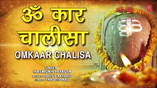 ॐ कार चालीसा Omkaar Chalisa I HASMUKH PATADIA I Full Audio Song - Download this Video in MP3, M4A, WEBM, MP4, 3GP