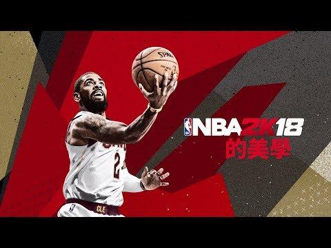 《NBA 2K18》首支遊戲宣傳片登場!!全新的雷射掃描技術讓每位球員看起來超逼真!!