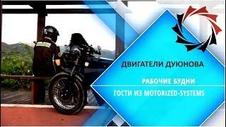 🌍 Проект Дуюнова   Motorized Systems в гостях у «СовЭлМаш»