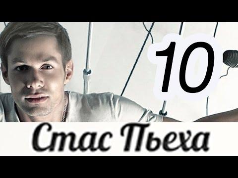 СТАС ПЬЕХА - ДЕСЯТЬ (альбом) / STAS P'EKHA - DESYAT'