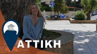 Γνωρίζοντας την Αττική - Μία τερψιλαρρύγια... επίσκεψη στο Καπανδρίτι