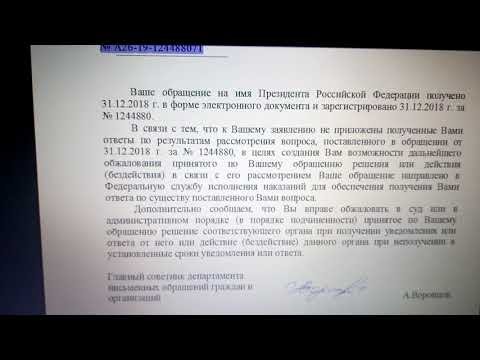 Письмо Президенту РФ. Реально ли получить ответ? Часть 1.