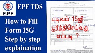 How to fill form 15G PF Withdrawal form / PF Helpline