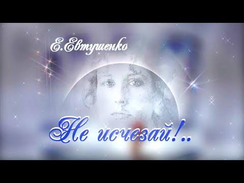 """Е Евтушенко  """"НЕ ИСЧЕЗАЙ"""" Poems about love"""