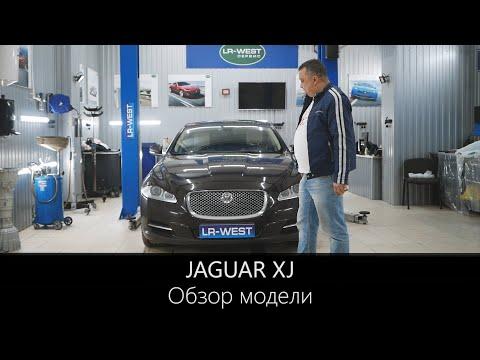 Обзор Jaguar XJ (Х351) 5.0 Supercharged SuperSport