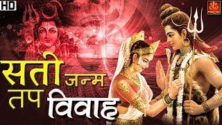 #   ( सती जन्म तप और विवाह ) - Sati Janam Tap