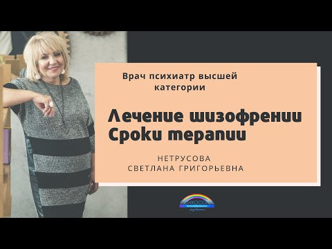 Лечение шизофрении. Сроки терапии | Светлана Нетрусова