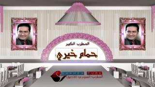 تحميل اغاني حمام خيري - موال ياناكر الود MP3