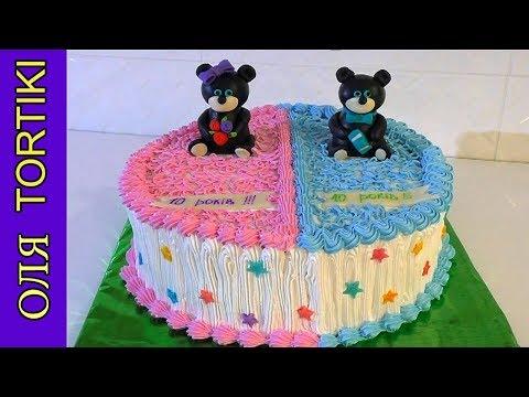 Мастер-класс торта для двойняшек