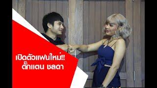 เปิดตัวแฟนใหม่!!  ตั๊กแตน ชลดา ไทยไทยคลับ 8 1 62