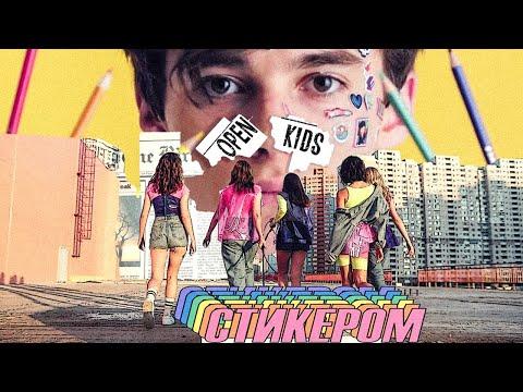 Open Kids – Стикером (Official Video)