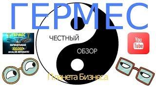 Курс Гермес от Планеты бизнеса и Игоря Пахомова Честный обзор