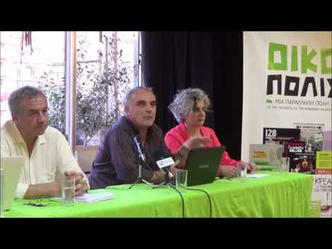 Γ. Τριανταφυλίδης Οικόπολις 8/5/2015