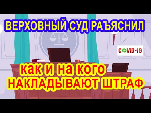 Верховный суд РФ Коронавирус Разъяснение по вопросам привлечения к административной ответственности