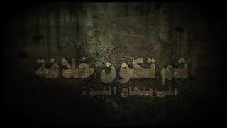 ترقبوا ظهور الإمام المهدي محمد بن عبدالله للشيخ حسن التهامي