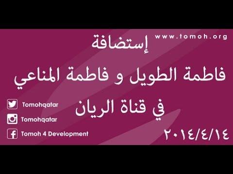 إستضافة فاطمة الطويل و فاطمة المناعي في قناة الريان 14/4/2014