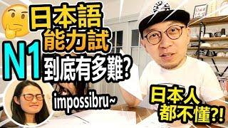連日本人都不懂?! 日本語能力試N1到底有多難?!