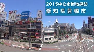 2015中心市街地探訪029・・愛知県豊橋市