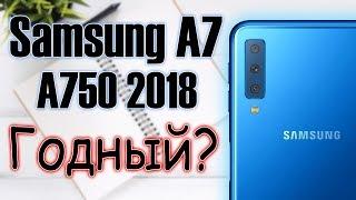 Полный обзор Samsung Galaxy A7 2018.
