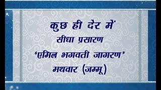 Live | Mata ki Chowki | Narinder Chanchal Ji | Maa Vaishno