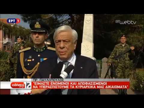 Διπλό μήνυμα Παυλόπουλου προς την Τουρκία | 8/11/18 | ΕΡΤ