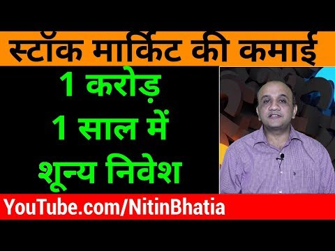 Stock Market Career – Earn 1 Crore in a Year Without Any Investment [HINDI]