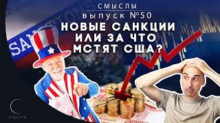 СМЫСЛЫ - Выпуск № 50 Новые санкции или за что мстят США