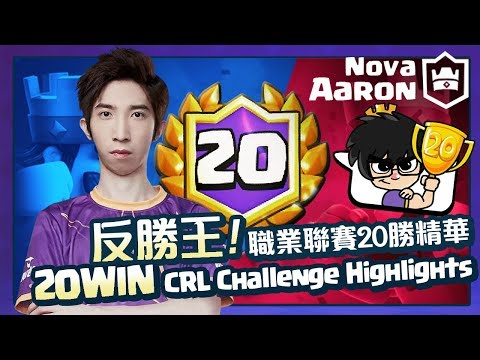 【Nova l Aaron】反勝王!職業聯賽20勝挑戰精華! 20 Win CRL Challenge | Clash Royale皇室戰爭