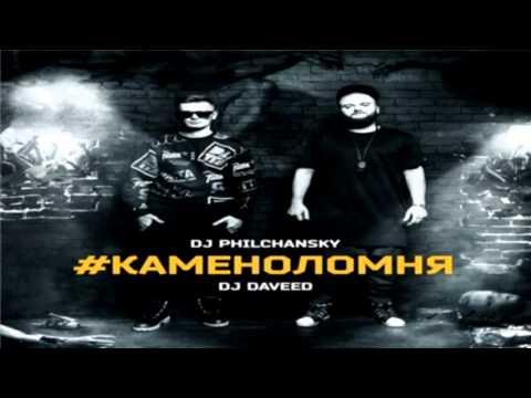 DJ Philchansky, DJ Daveed - Каменоломня