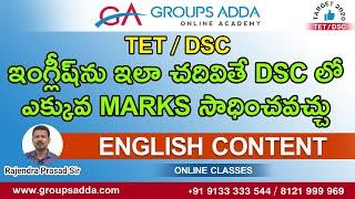 DSC / TET English Content ll ఇంగ్లీష్ కంటెంట్ క్లాస్ ll AP & Telangana TET DSC Online Classes ||
