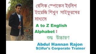 Basic Learning English at Saifurs    S@ifur's Spoken English Class With Rajon Sir