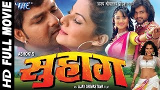 सुहाग  Suhaag  Super Hit Bhojpuri Full Movie  Pawan Singh  Bhojpuri Full Film