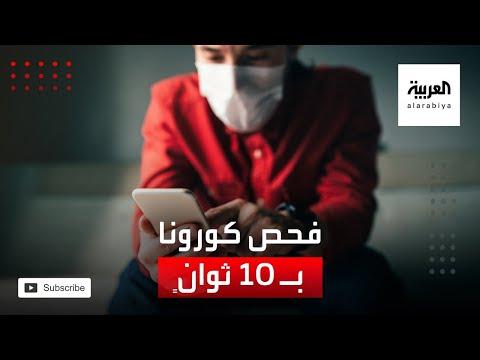 العرب اليوم - شاهد: طريقة لفحص
