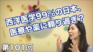 第101回 西洋医学99%の日本、医療や薬に頼り過ぎ?