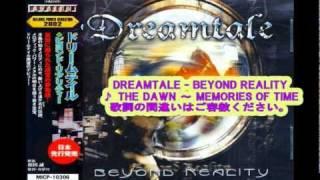 Dreamtale - The dawn ~ Memories Of Time (日本語の歌詞(Lyrics)つき。)
