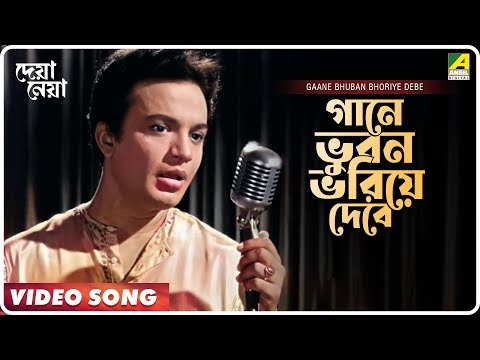 Gaane Bhuban Bhoriye Debe । Deya Neya   Bengali Movie Song   Shyamal Mitra