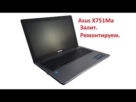 Restori.ru Asus X751MA Залит. Ремонтируем.